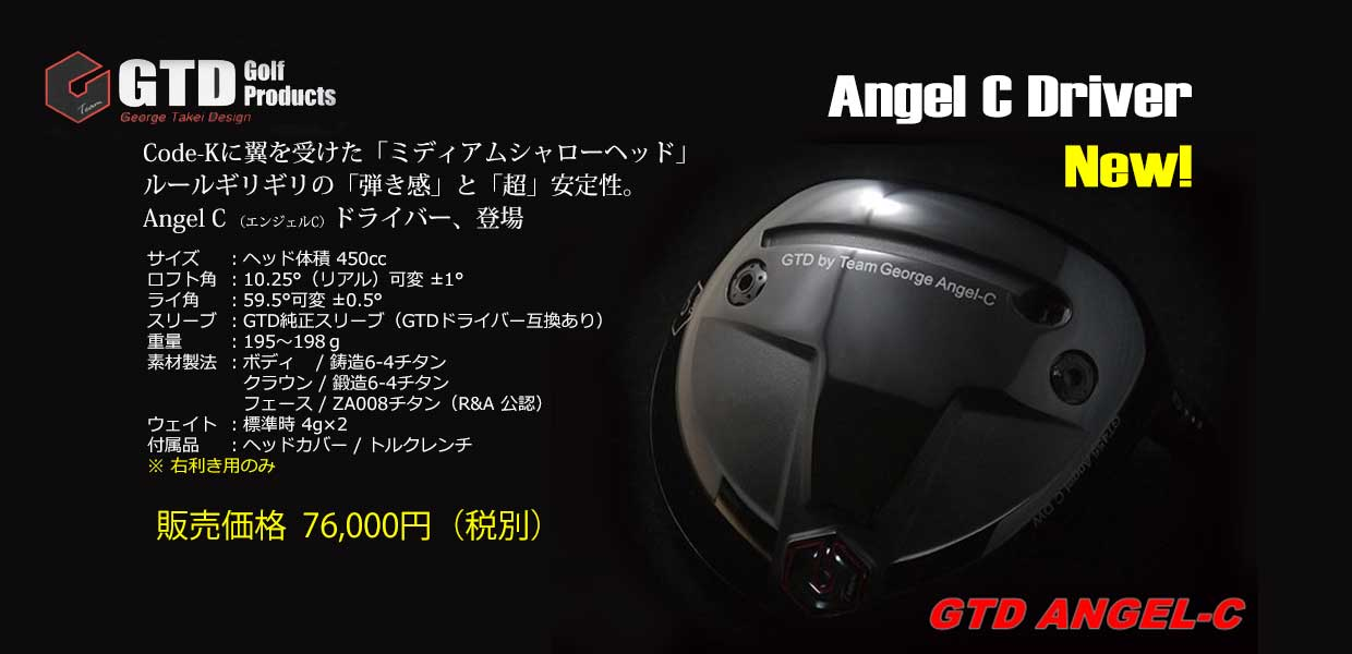 gtd angel-c