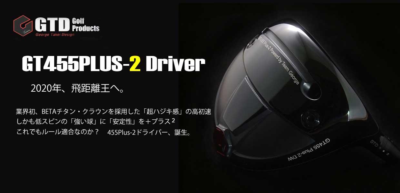 GTD455Plus-2
