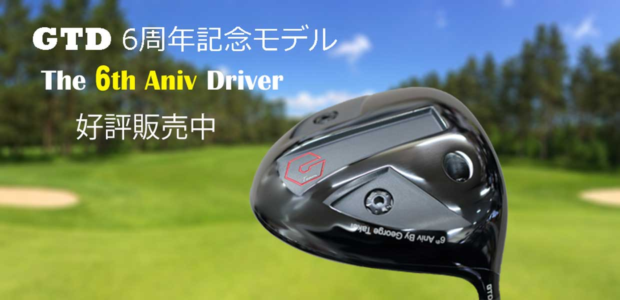 The 6th anniversary driver