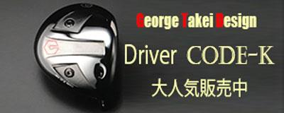 GTD CODE-K ドライバー