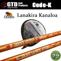 GTD-Lanakira_orange