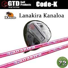 GTD-Lanakira_pink