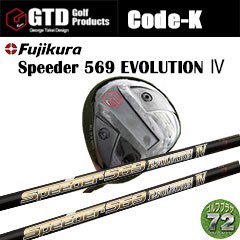 GTD Code-K Speeder 569 EVOLUTION Ⅳ