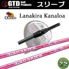 GTDs-Lanakira_pink