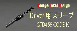 GTDドライバー用スリーブ