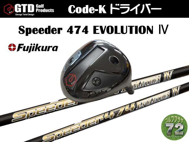 GTD-Fujikura_Speeder474-evo4