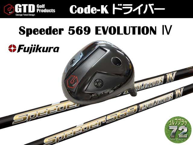 GTD-Fujikura_Speeder569-evo4