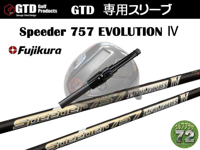 GTDs-Fujikura_Speeder757-evo4